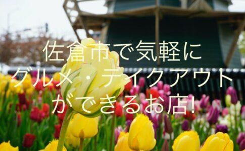 sakura-shi gurume